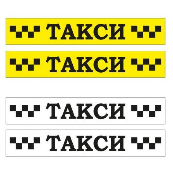 """Магнитные наклейки """"ТАКСИ"""" с шашками, 60х10, 2 шт."""