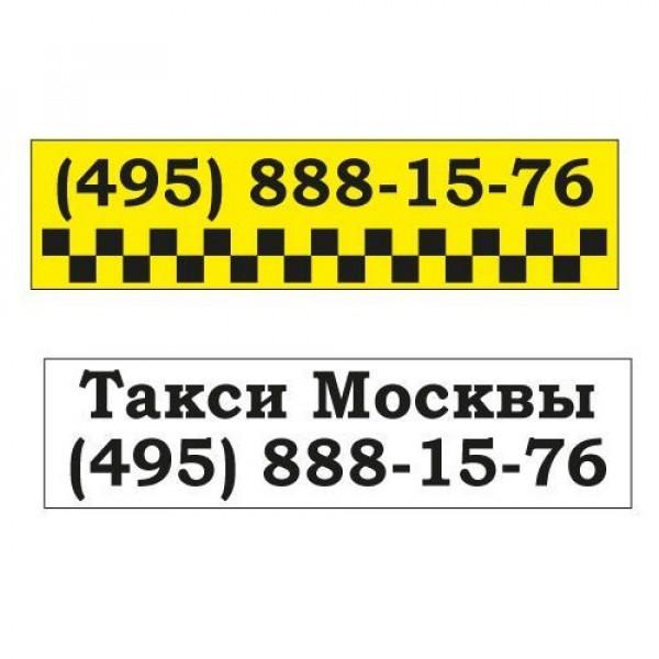 Магнитные наклейки ТАКСИ с номером телефона, 60х15, 2 шт.